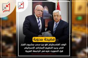الخارجية التونسية .. سحب مشروع قرار يدين التطبيع بالجامعة العربية تم بطلب من وفد فلسطين