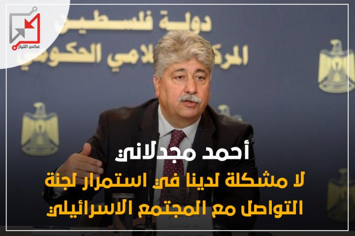 مجدلاني: لامشكلة لدينا في اسمرار لجنة التواصل مع المجتمع الاسرائيلي