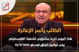 الزعاترة: تاريخ توقيع اتفاق اوسلو مشؤوم لشعبنا الفلسطيني