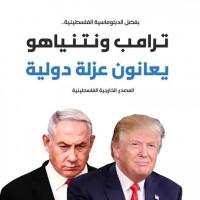 الخارجية الفلسطينية: الهرولة إلى التطبيع لا يعتبر فشلاً للدبلوماسية الفلسطينية