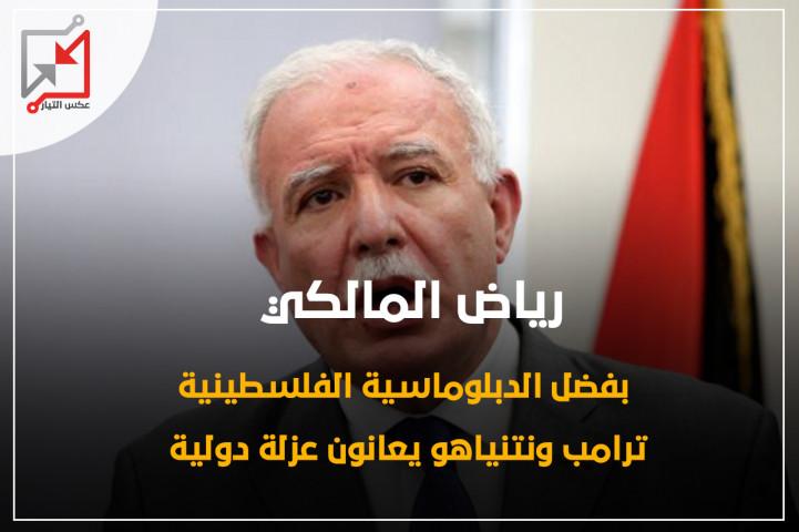 رياض المالكي: بفضل الدبلوماسية الفلسطينة ترامب ونتنياهو يعانون عزلة دولية
