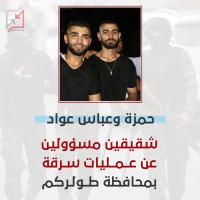 عسكري في الوقائي وشقيقه يشكلون خلية سطو مسلح بطولكرم
