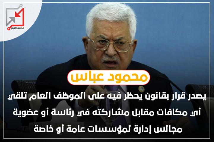 هل سيطبق هذا القانون على أبناء عباس وحاشيته وكبار المتنفذين في السلطة
