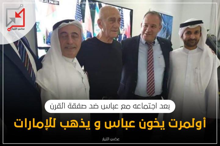بعد اجتماعه مع عباس ضد صفقة القرن .. اولمرت يذعب للإمارات للاحتفال بالتطبيع