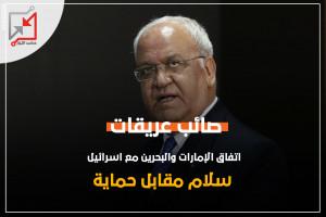 عريقات: اتفاق الامارات والبحرين مع اسرائيل سلام مقابل حماية
