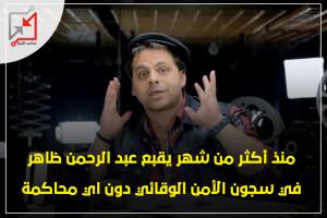 زوجة الصحفي عبد الرحمن ظاهر تتحدث عن ظروف اعتقال زوجها