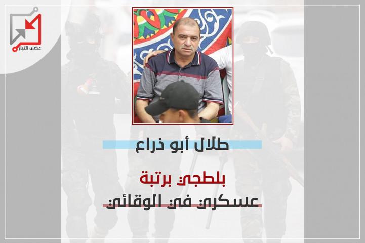 العسكري في الأمن الوقائي طلال أبو ذراع يعتدي على المواطنين ويستخدم اسلوب البلطجة.