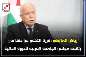 المالكي: قررنا التخلي عن حقنا في رئاسة مجلس الجامعة العربية للدورة الحالية