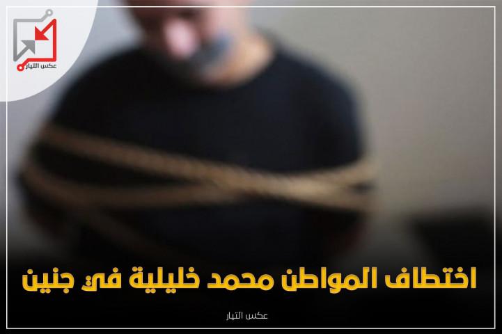 اختطاف المواطن محمد خليلية في جنين