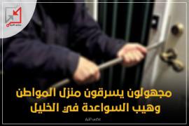 مجهولون يسرقون منزل المواطن وهيب السواعدة في الخليل
