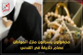 مجهولون يسرقون منزل المواطن عصام خلايفة في القدس