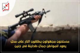 مسلحون مجهولون يطلقون النار على محل يعود للمواطن جمال طفايحة في جنين
