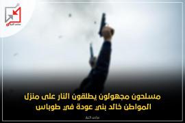 مجهولون يطلقون النار على منزل المواطن خالد بني عودة في طوباس