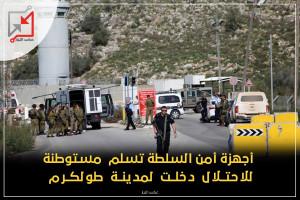أجهزة أمن السلطة تسلم مستوطنة للاحتلال دخلت لمدينة طولكرم