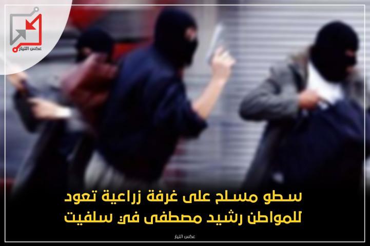 سطو مسلح على غرفة زراعية تعود للمواطن رشيد مصطفى في سلفيت