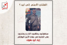 الفلتان الامني إلى اين .. مجهولون يعتدون على الضابط في الامن الوقائي إياد ابو داهوك