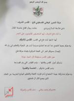 شرفاء حركة فتح يقيمون وقفة احتجاجية أمام مقر التعبئة والتنظيم برام الله