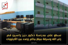 سرقة مبلغ مالي ولابتوبات من مدرسة ذكور دير ياسين برام الله