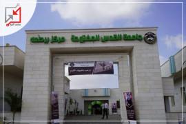 جامعة القدس المفتوح بالاشتراك مع وزارة التعليم العالي سرقت الطلاب عبر تدريسهم تخصص غير معترف به
