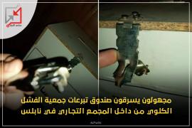 مجهولون يسرقون صندوق تبرعات جمعية الفشل الكلوي من داخل المجمع التجاري في نابلس.