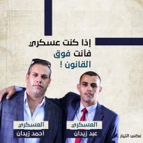 اعتدى كلٌ من العسكريان على المحامي سامر عبد الراجح بالضرب بسبب خلاف بسيط حدث بينهم