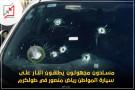 مسلحون مجهولون يطلقون النار على سيارة المواطن رياض منصور في طولكرم