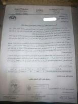 وزارة العمل تطالب الموظفين ممن حصلوا على مساعدة وقفة عز بقيمة 700 شيكل ارجاعها لحساب الصندوق!