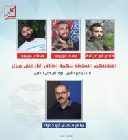 الأجهزة الأمنية تعتقل ثلاثة شبان بتهمة إطلاق النار على منزل العقيد في جهاز الأمن الوقائي/ ماهر أبو حلاوة.