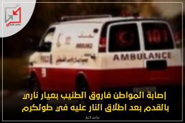 إصابة المواطن فاروق الطنيب بعيار ناري بالقدم بعد اطلاق النار عليه في طولكرم مساء امس .