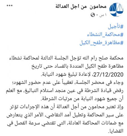 حسب مكتب محامون من أجل العدالة الأخوة في الشرطة الفلسطينية يرفضون إستلام التباليغ من الجهة القضائية