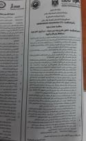 بعد عشرات حوادث الطرق وعشرات القتلى وبعد احتجاجات مكثفة تم طرح مناقصة لتعبيد شارع الموت غربي رام الله.
