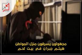 مجهولون يسرقون منزل المواطن هيثم جبران في بيت لحم