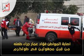 اصابة المواطن فؤاد عمار جراء طعنه من قِبل مجهولين في طولكرم