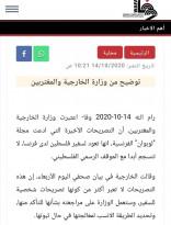 السلطة ممثلة بوزارة خارجيتها تدين موقف السفير الفلسطيني بفرنسا وتعتبره موقف شخصي