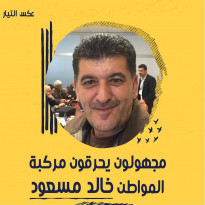 مجهولون يحرقون مركبة المواطن خالد مسعود