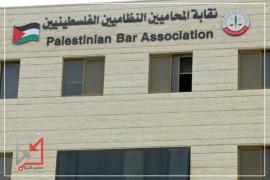 نقابة المحاميين تفرض رسوم على المواطنين عند إجراءهم لمعاملاتهم