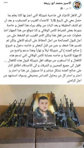 نشر حساب الأسير محمد أبو ربيعة في تعليقه على حادث الإعتداء على عائلته