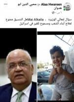 هل التنسيق ممنوع لعلاج ابناء الشعب ومسموح للغير عند الاحتلال