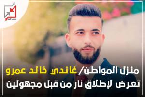 اطلاق نار على منزل المواطن/ غاندي عمرو من قبل مجهولين