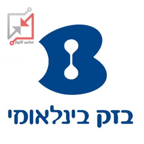 """وزارة الاتصالات تدين قرار منح شركة الاتصالات الإسرائيلية """"بيزك"""" ترخيصا بالعمل في الضفة"""