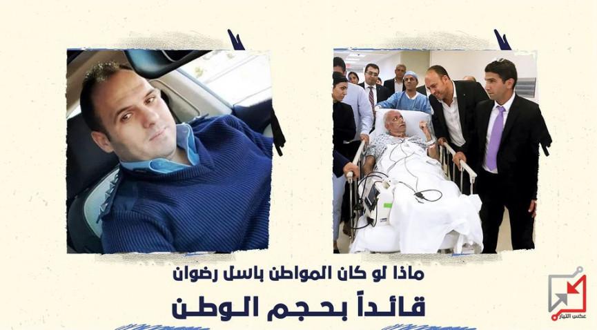 في مقابل صائب عريقات توفي الرائد بالشرطة الفلسطينية باسل رضوان بسبب الإهمال
