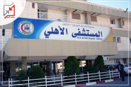 مجهولون يسرقون مبالغ مالية من غرفة المحاسبة في عيادات مستشفى الأهلي الخارجية