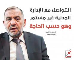 بلدية الخليل التواصل مع الادارة المدنية حسب الحاجة