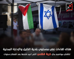 لقاءاتعلى مستوى رئاسة البلدية والإدارة المدنية للاحتلال