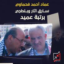 العميد عماد فحماوي سارق اثار وبلطجي