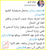 لاتلوموا أحد سوى محمود عباس فهو أول من بدأ بالتطبيع.