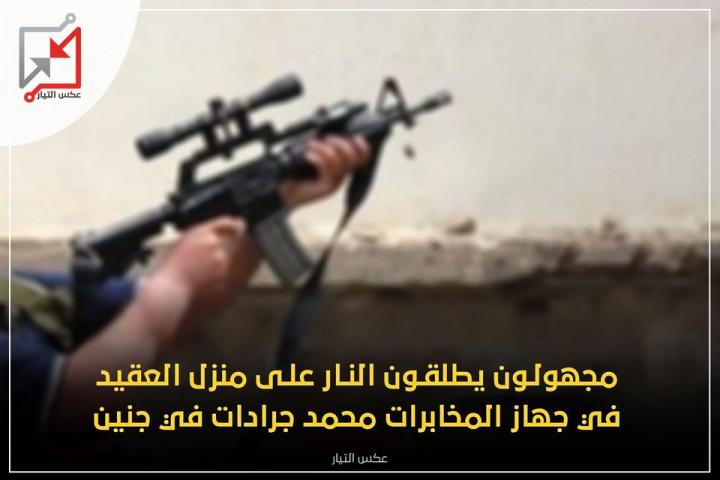 اطلاق النار على منزل العقيد في جهاز المخابرات محمد سعيد جرادات