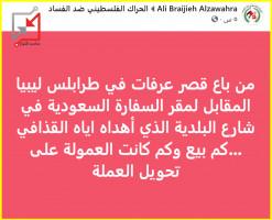 بيع قصر الرئيس ياسرعرفات في ليبيا وقبض ثمنه من قبل متنفذين