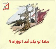 فتوى موجهة لسماحة الدكتور محمود الهباش