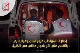 إصابة المواطن عزيز امام بعيار ناري بالقدم على اثر شجار عائلي في الخليل